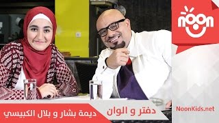 getlinkyoutube.com-ديمة بشار و بلال الكبيسي - دفتر و الوان | Dima & Bilal - Daftar o Alwan