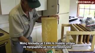 getlinkyoutube.com-Η εξαγωγή του μελιού
