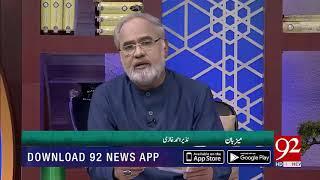 Quote: Hazrat Umar Farooq (R.A) | Bakhabar Subh | 92NewsHD