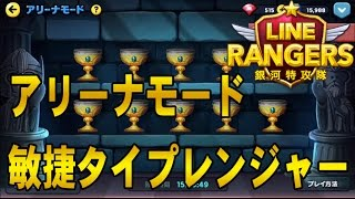 getlinkyoutube.com-【LINE Rangers】arena mode agile day LINEレンジャー アリーナモード~敏捷の日~ 銀河特攻隊