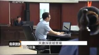 getlinkyoutube.com-夫妻深夜被害案【庭审现场  20150627】