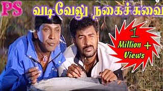 getlinkyoutube.com-Vadivelu,Vivek,Prabhudeva-Manathai Thirudi Vittai Super Hit Tamil Best Comedy Full Video