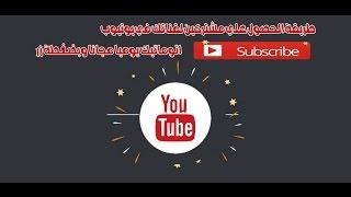 getlinkyoutube.com-طريقة الحصول علي مشتركين لقناتك في يوتيوب اتوماتيك يوميا مجانا وبضغطة زر