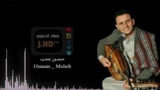 getlinkyoutube.com-حسين محب سلام يا ساكن القلب & يا بدر طالع 2017 حصرياً