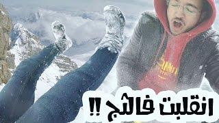 getlinkyoutube.com-طلعت جبال الألب ولصقت في الثلج !!