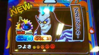 getlinkyoutube.com-プリズンブレイカー撃破!!妖怪ウォッチともだちウキウキペディア9弾 新ボス #8 Yo-kai Watch