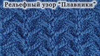 """getlinkyoutube.com-Вязание спицами. Рельефный узор """"Плавники""""."""