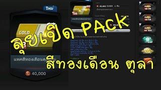 getlinkyoutube.com-[ FIFA ONLINE 3 ] จัดไปเปิดแพ๊คเดือน ตุลาคม แสงจ้าแสบตาจุง (ถุ้ย)