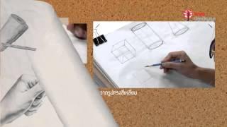สอนศาสตร์ Art Skill : วาดเส้น 02 Shape & Form