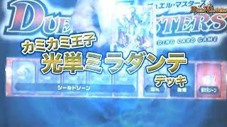 getlinkyoutube.com-デュエル・マスターズ 火単ドラッケン VS 光単ミラダンテ