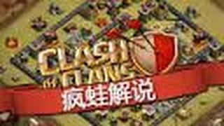 getlinkyoutube.com-【疯蛙解说45】气球自杀流 爆满10本 2星! 打法奇特!