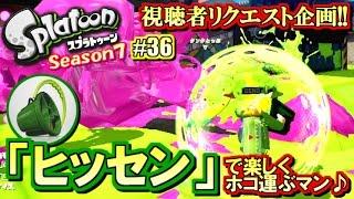 getlinkyoutube.com-【スプラトゥーン】ヒッセン楽しいじゃん!S+勢のガチマッチ実況7!! #36 【ヒッセン】