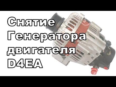 Снятие Генератора двигателя D4EA