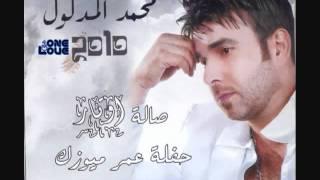 getlinkyoutube.com-محمد المدلول موال الصديق.flv