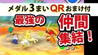 getlinkyoutube.com-【妖怪ウォッチバスターズ 赤猫団/白犬隊】3DS 最強 集結で撃破