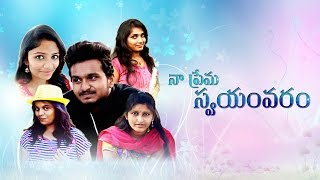 getlinkyoutube.com-Naa Prema Swayamvaram | Telugu short film 2016 | Directed by S.Bharath Kumar  | U&I