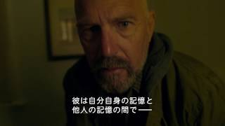 getlinkyoutube.com-『クリミナル 2人の記憶を持つ男』特別映像2