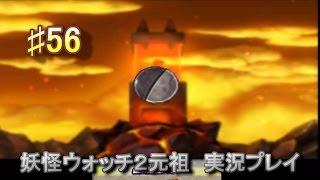 getlinkyoutube.com-妖怪ウォッチ2 実況♯56鬼ガシャで黒カプセル!!