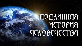 getlinkyoutube.com-Подлинная история человечества