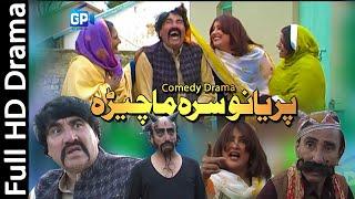 Pashto funny drama ismail shahid 2018 Peryano Sara Ma Chera pashto comedy drama | pashto new drama