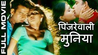 getlinkyoutube.com-New Bhojpuri Full Movies 2016   Pinjare Wali Muniya   Ravi Kishan   Rinku Ghosh   BhojpuriHits