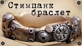 getlinkyoutube.com-Полимерная глина - СТИМПАНК браслет ! / Polymer clay Steampunk bracelet