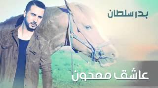 getlinkyoutube.com-Badr Soultan - Aacheq Memhoun (Official Audio)   بدر سلطان - عاشق ممحون