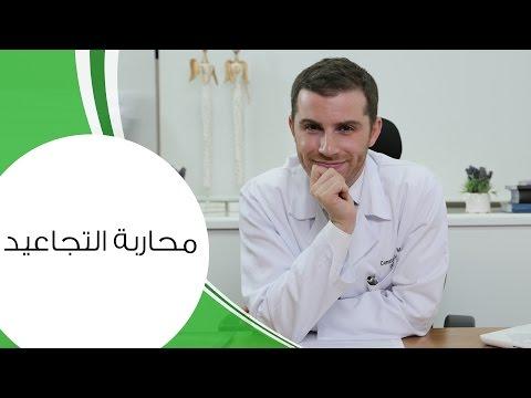 محاربة التجاعيد | مع الدكتور كوستي