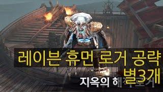 getlinkyoutube.com-레이븐 휴먼으로 로거 공략하기 (지휘검)