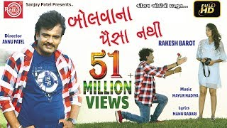 Bolvana Paisa Nathi (Video) Rakesh Barot  New Gujarati Song 2018 Ram Audio