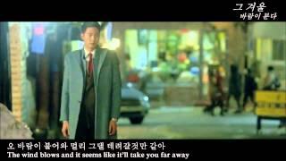 getlinkyoutube.com-That winter the wind blows OST MV (The One - 겨울사랑 ) Eng Sub + Hangul