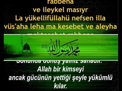 Amener Resulu Kabe İmamı- Arapça Okunuşu ve Türkçe Anlamı (Meali) ile