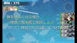 getlinkyoutube.com-【艦これ】1時間で鋼材を2000貯める方法【資源集め】