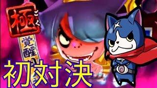 getlinkyoutube.com-極・覚醒日ノ神とフユニャンでソロ対決!!【妖怪ウォッチバスターズ 月兎組】#36