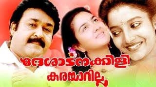 getlinkyoutube.com-PULIMURUGAN STAR MOHANLAL MOVIE | MOHAN LAL MALAYALAM FULL MOVIE