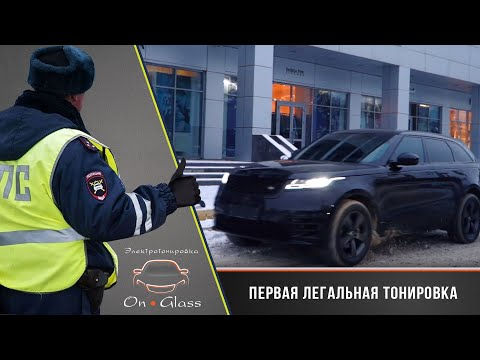 Электротонировка! Первая Легальная тонировка Range Rover Velar promo