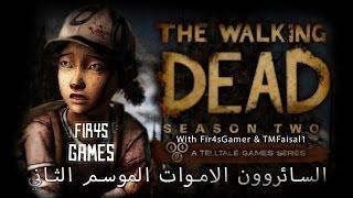 The Walking Dead: Season 2 Episode 1 - السائروون الاموات الموسم الثاني