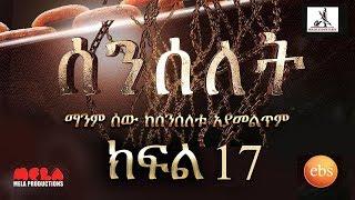 Senselet Drama S01 E17 ሰንሰለት ምዕራፍ 1 ክፍል 17