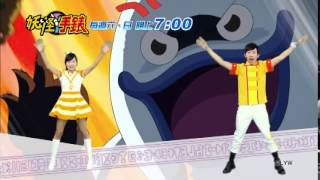 getlinkyoutube.com-妖怪體操2.5遍