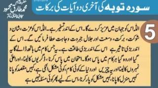getlinkyoutube.com-Surah Tauba Last 2 Ayat - Hakeem Tariq Mehmood