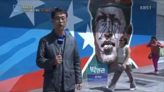 20170304 특파원 보고 - 무법천지 베네수엘라, 국민 '대탈출'
