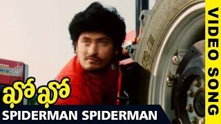 Kho Kho Video Songs - Spiderman Spiderman Video Song - Rajesh , Amrutha width=