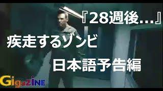 getlinkyoutube.com-ゾンビが全力で追いかけてくる映画「28週後...」日本語予告編