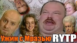 getlinkyoutube.com-Ужин с Мразью - [RYTP]