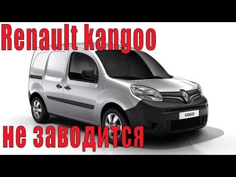 Renault kangoo не заводится