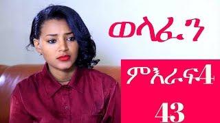 Welafen Drama Season 4 Part 43 - Ethiopian Drama