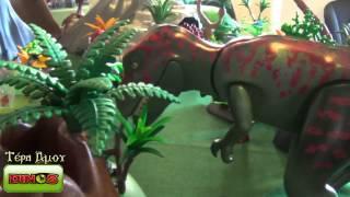 getlinkyoutube.com-ΔΕΙΝΟΣΑΥΡΟΙ της Πλέυμομπιλ / Dinosaurs of Playmobil