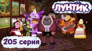 getlinkyoutube.com-Лунтик и его друзья - 205 серия. Вечеринка