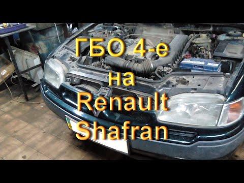 Renault Shafran - Установка Гбо