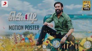 Kodi - Official Tamil Motion Poster | Dhanush, Trisha | Santhosh Narayanan